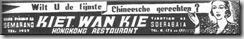 Hongkong-Restaurant-KIET-WAN-KIE